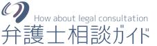 弁護士相談ガイド