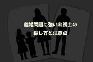 離婚に強い弁護士の探し方と注意点
