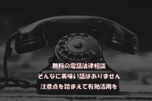 法律相談は無料で電話でできる?電話するとき4つの注意点?
